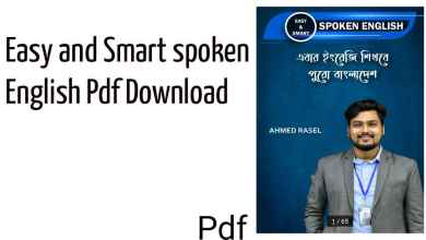 Photo of easy and smart spoken english pdf