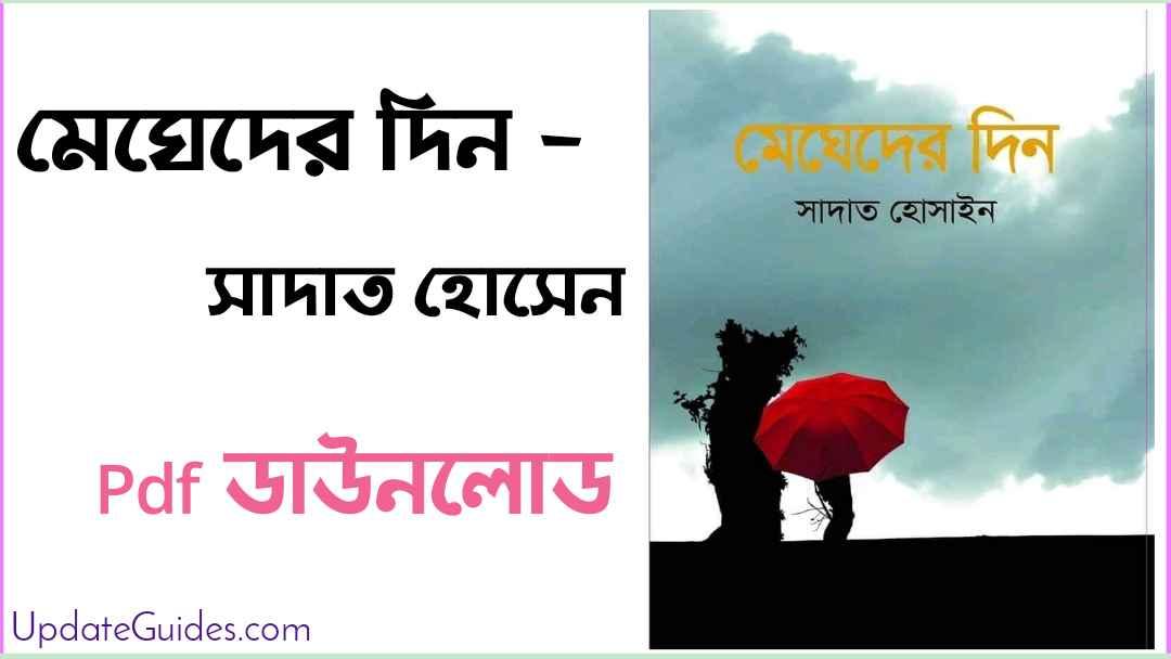 Megheder Din by Sadat Hossain Pdf Book Download