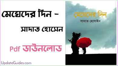 Photo of Megheder Din by Sadat Hossain Pdf Book Download