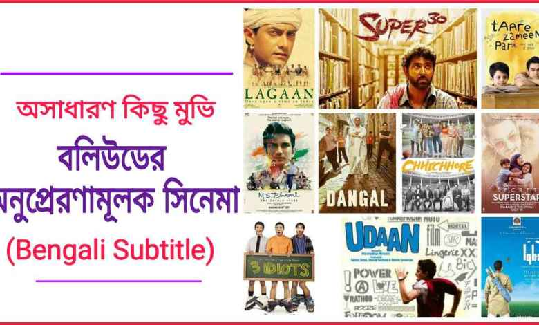 motivational bollywood movies bengali Subtitle