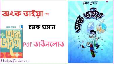 Photo of Anko Vaiya by Chamok Hasan PDF Book Download
