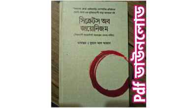 Photo of secrets of zionism pdf bangla Download
