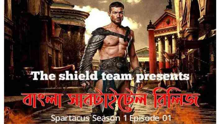 spartacus season 1 bangla subtitles