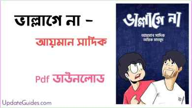 Photo of Vallage Na By Ayman Sadiq Antik Mahmud pdf download