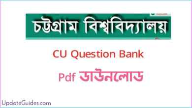 Photo of CU Admission Question Bank Pdf Download