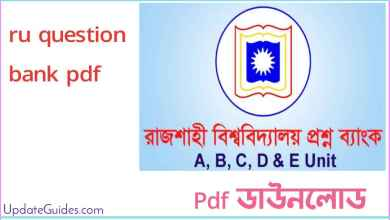 Photo of RU admission Question Bank Pdf Download