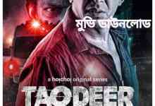 Photo of taqdeer movie download