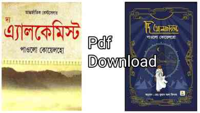 Photo of The Alchemist Bangla Pdf Download  by Paulo Coelho