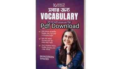 Photo of Sobar Jonno Vocabulary Pdf Download by Munjarin Shahid