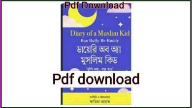 Photo of Diary of a Muslim kid by Fatiha Ayat Pdf Download