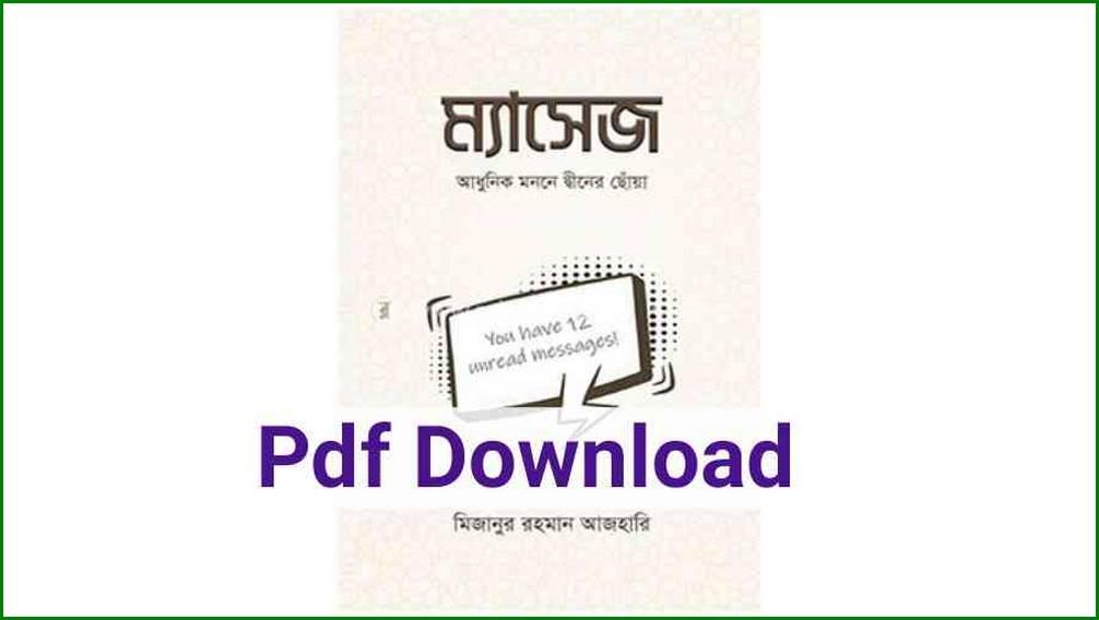 message mizanur rahman azhari pdf ম্যাসেজ মিজানুর রহমান আজহারি Pdf download