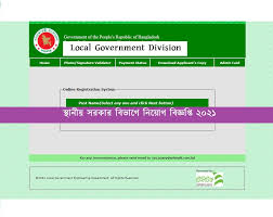 Local Government Division LGD Exam Schedule & Result 2021