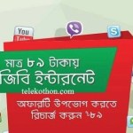Robi 1GB 89Tk Offer,Activation Steps
