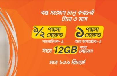 Banglalink Bondho SIM Offer 2018