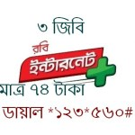Robi 3GB Internet 74Tk Offer