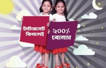 Robi Eid Bonus 200% Night Internet Offer