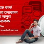 Robi 29Tk Scratch Card 1 Paisha Call Rate Offer