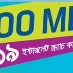 GP 19Tk Scratch Card 100MB Internet Offer