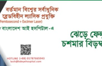 Bangladesh Eye Hospital Contact Number