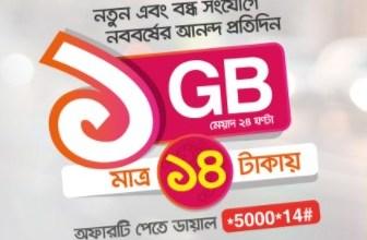 Banglalink Pohela Boishakh Offer 1GB 14Tk