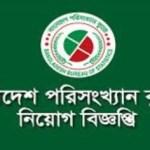BBS Job Circular 2018 Bangladesh Bureau Statistics on www bbs gov bd