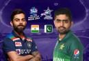 भारत-पाकिस्तान महा मुकाबला आज जाने दोनों टीमों के प्लेइंग इलेवन