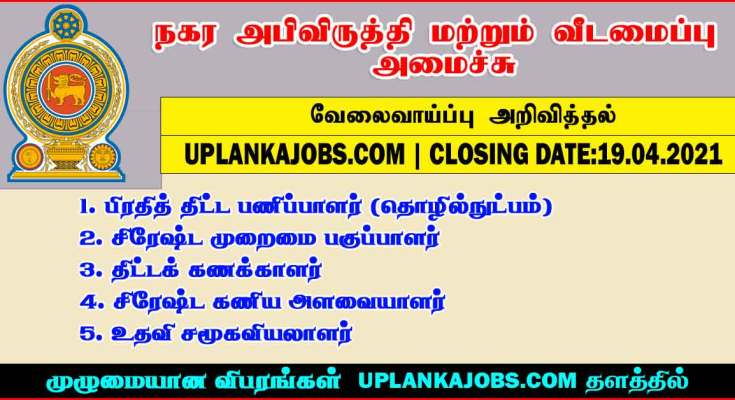 Ministry of Urban Development & Housing Vacancies 2021