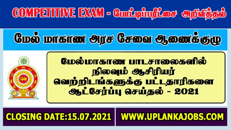 Western-Province-Graduate-Teaching-Vacancies-2021-Closing-Date-Extended