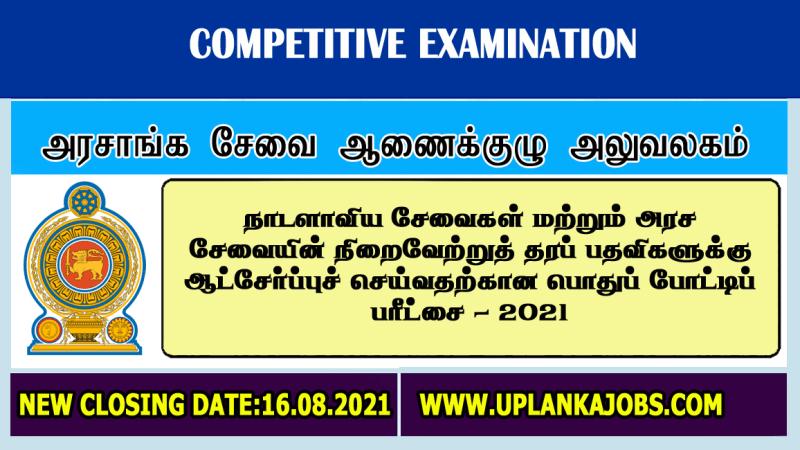Common Open Competitive Exams Gazette 2021
