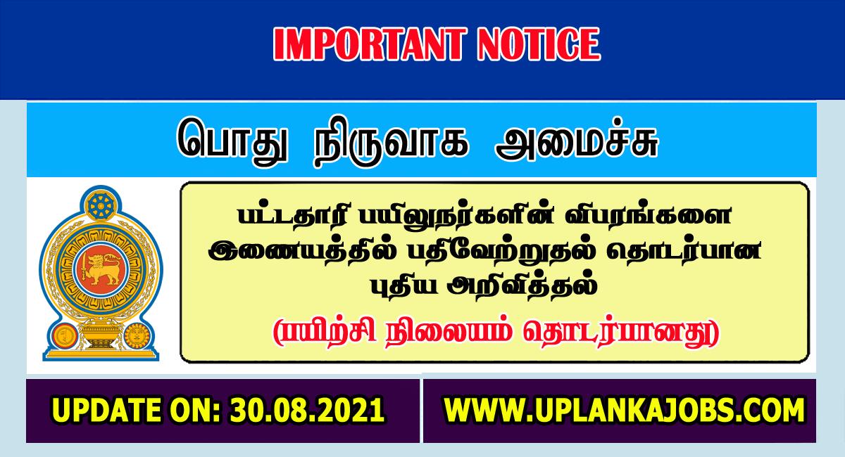 Important Update : Obtaining Online Details of Unemployed Graduates – 2020