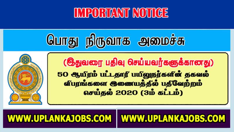 Obtaining Online Details of Unemployed Graduates 2020 (Third Round)