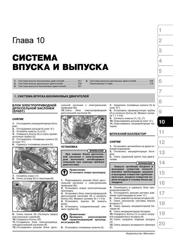 Книга: руководство / инструкция по ремонту и эксплутации