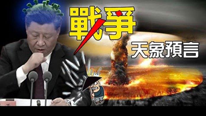 【视频】第三只眼带你看世界《天象预言》:中国战争将爆发!中共政权即将覆灭!(视频截图)