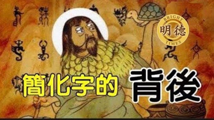 【视频】简化字背后: 简化字 是怎么回事啊?汉字里究竟有什么秘密?(视频截图)