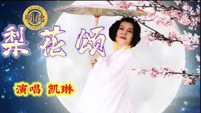 【视频】凯琳演唱:《梨花颂》 (视频截图)