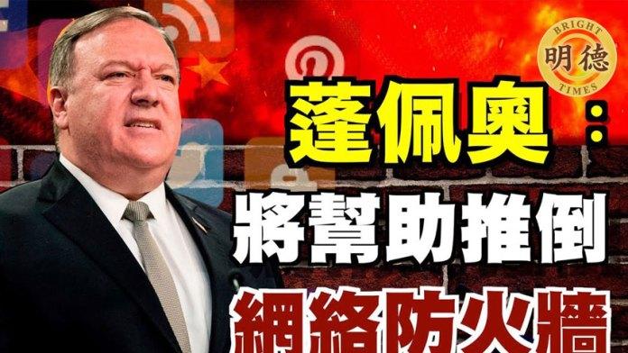 【视频】蓬佩奥﹕将帮助中国人民推倒网络防火墙(视频截图)