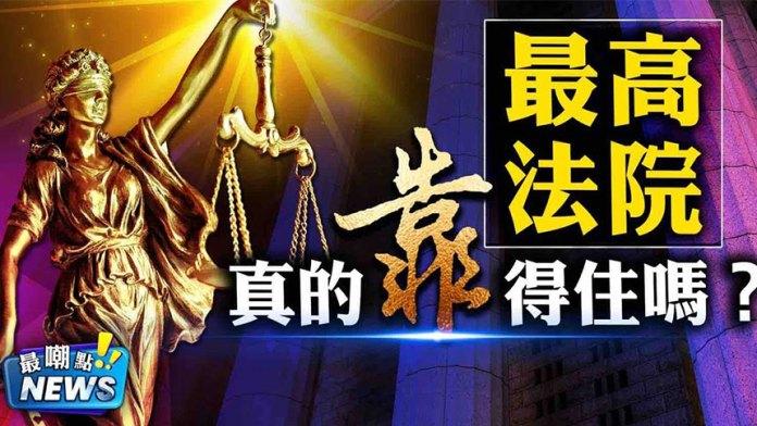 【视频】最高大法院的真相到底是什么?川普真的能指望这九位大法官吗? !(视频截图)