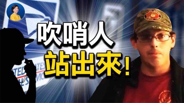 【视频】热点互动:吹哨人站出来(视频截图)