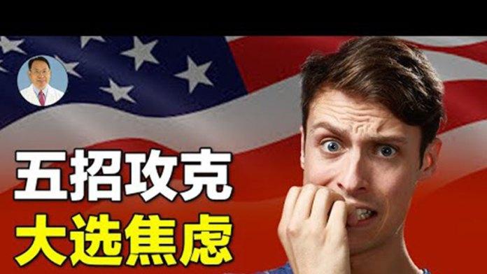 (视频)【杨景端医话】:大选焦虑伤心虐肺,五大攻略养心护肺!(视频截图)