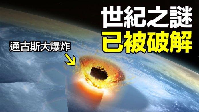 通古斯大爆炸终于被破解(视频截图)