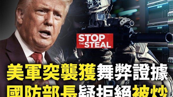 美军突袭获舞弊证据 国防部长疑拒绝被炒(视频截图)