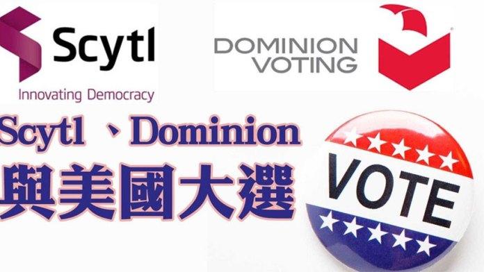 Scytl和Dominion 外国公司介入美国大选(视频截图)