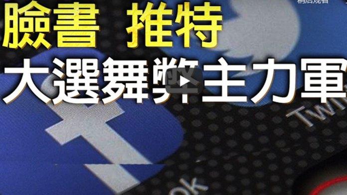 脸书和推特 :大选舞弊主力军?!(视频截图)