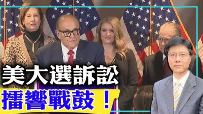 美大选诉讼擂响战鼓!川普律师团把媒体放在被告席(视频截图)