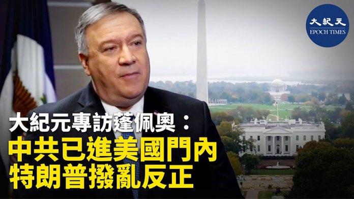 大纪元专访蓬佩奥:中共已进美国门内 川普拨乱反正(视频截图)