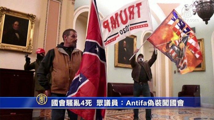 国会骚乱4死 众议员盖兹:Antifa成员伪装闯国会(视频截图)
