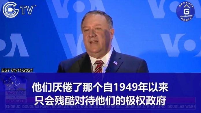国务卿彭佩奥:极权国家的人民视美国为希望,而美国之音作为美国自由之矛的茅尖,应该用47种语言向那些最黑暗的地方传播光明!(视频截图)