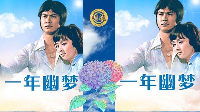 台湾电影:《一年幽梦》(明德合成)