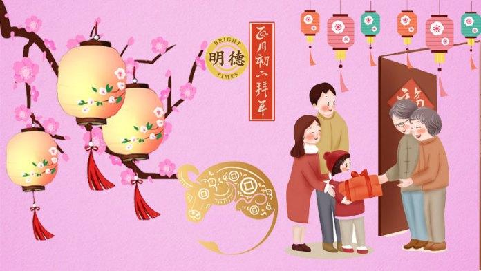传统文化:拜年礼仪(明德合成)