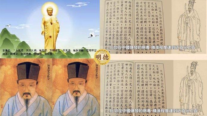 600年前被秘密删除的预言揭开5大天机 :鲜人知晓的《推碑图》惊心动魄!(明德合成)
